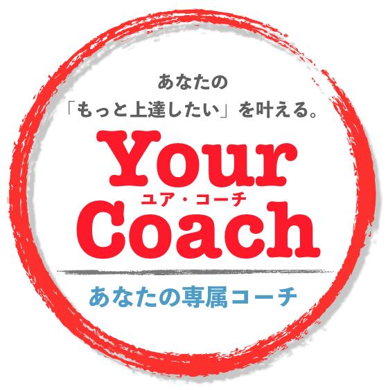 Your Coach「あなたの専属コーチ」